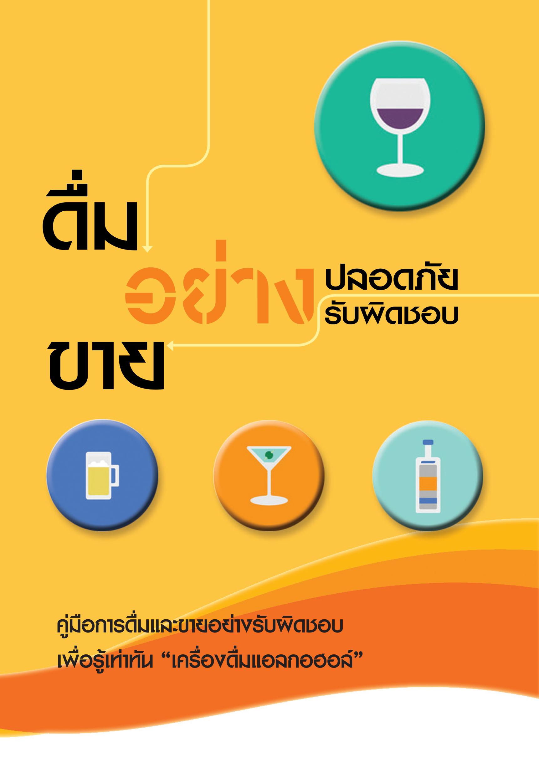 คู่มือรู้เท่าทันเครื่องดื่มแอลกอฮอล์,คู่มือรู้เท่าทันเครื่องดื่มแอลกอฮอล์,คู่มือรู้เท่าทันเครื่องดื่มแอลกอฮอล์