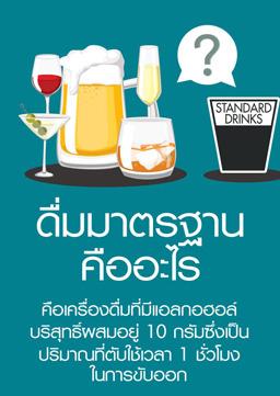 เคล็ดลับการดื่มอย่างรับผิดชอบ,เคล็ดลับการดื่มอย่างรับผิดชอบ,เคล็ดลับการดื่มอย่างรับผิดชอบ